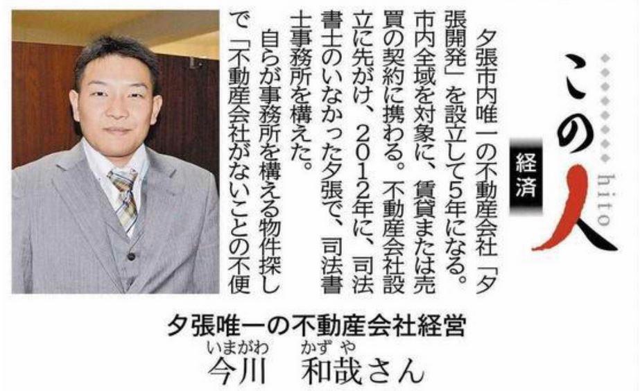 記事:北海道新聞「この人」(2019年2月15日北海道新聞朝刊)